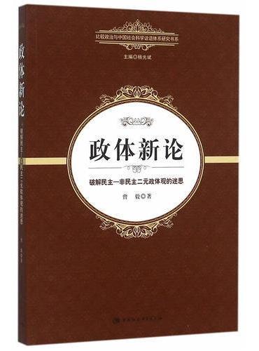 政体新论(破解民主-非民主二元政体观的迷思)/比较政治与中国社会科学话语体系研究书系