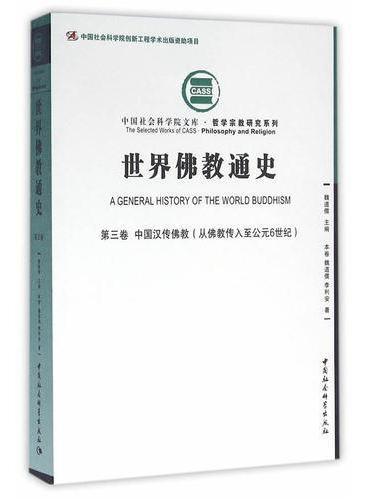 世界佛教通史·第三卷-(中国汉传佛教(从佛教传入至公元6世纪))