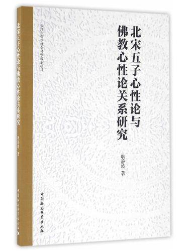 北宋五子心性论与佛教心性论关系研究