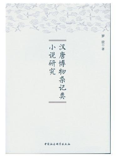 汉唐博物杂记类小说研究