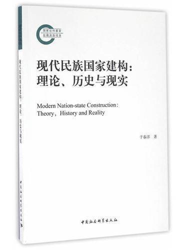 现代民族国家建构-(理论、历史与现实)