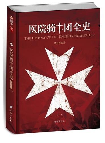 医院骑士团全史:精装典藏版
