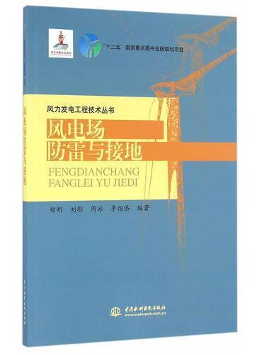 风电场防雷与接地(风力发电工程技术丛书)