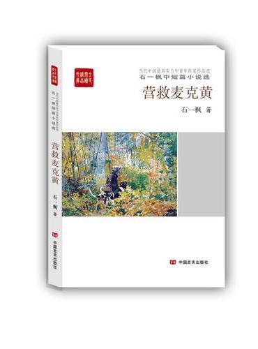营救麦克黄:石一枫中短篇小说选