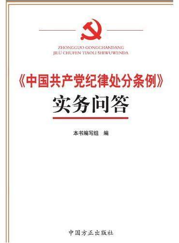 中国共产党纪律处分条例-实务问答