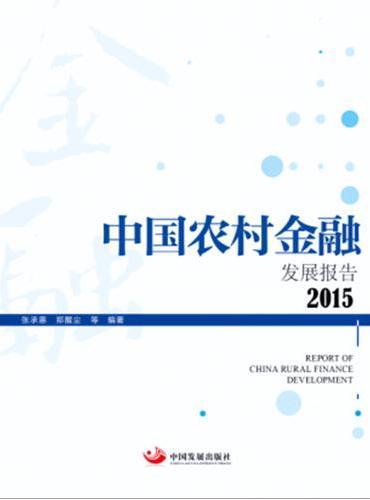 中国农村金融发展报告2015