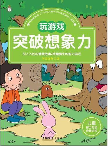 儿童智力专项突破游戏:玩游戏突破想象力