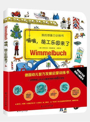 德国幼儿智力发展启蒙训练书:嘀嘀,施工乐园来了