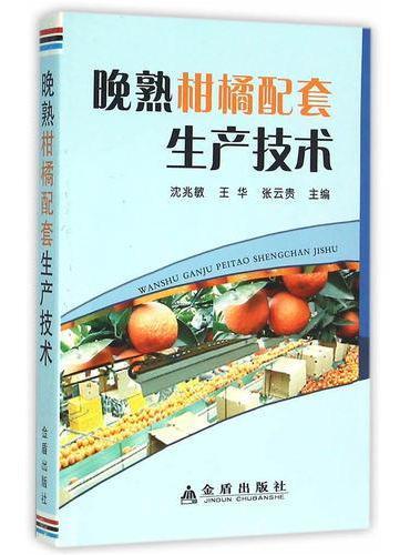 晚熟柑橘配套生产技术