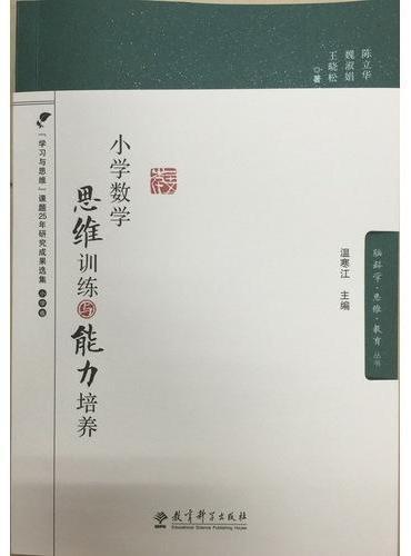 脑科学•思维•教育丛书:小学数学思维训练与能力培养