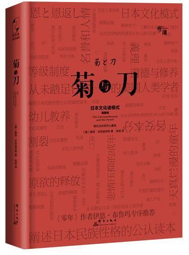 """菊与刀(精装典藏插图版)-""""慢读""""系列"""