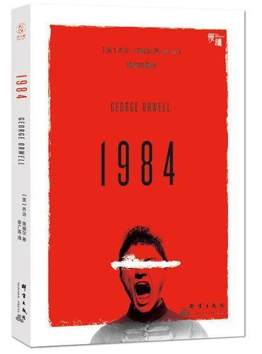 """1984(奥威尔反乌托邦经典畅销小说小说)-""""慢读""""系列"""