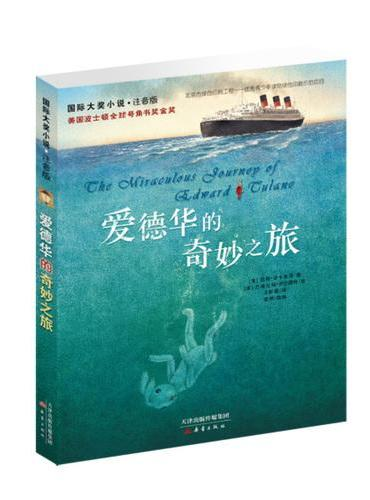 国际大奖小说注音版——爱德华的奇妙之旅