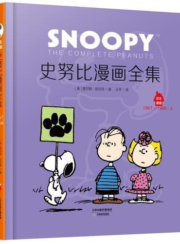 史努比系列:史努比漫画全集:1967~1968(全二册)(中英双语对照, 超大开本精装典藏)