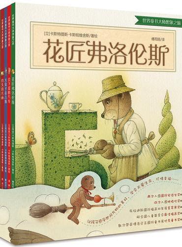 世界童书大师想象之旅(全7册)