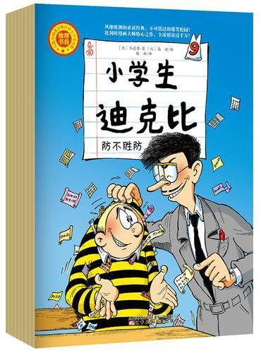 小学生迪克比 第二辑(全8册)