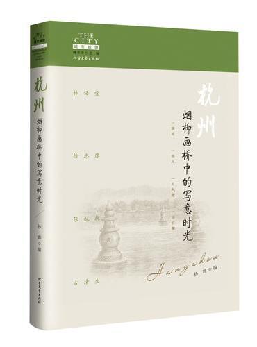 杭州:烟柳画桥中的写意时光