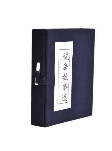 说岳故事选(15册)函装蓝皮书