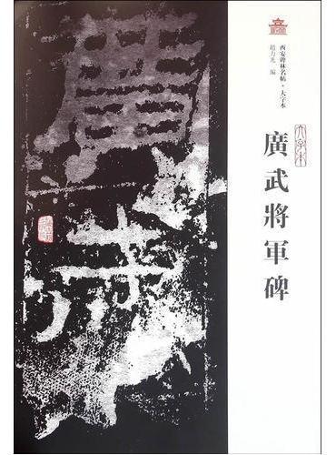 广武将军碑(大字本)