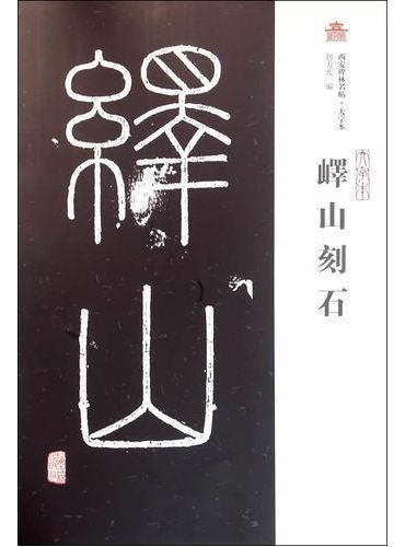 峄山刻石(大字本)