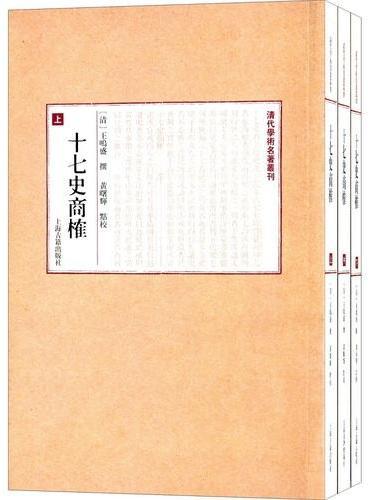 十七史商榷(平)
