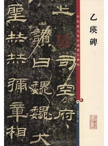 乙瑛碑(中国著名碑帖彩色放大本)