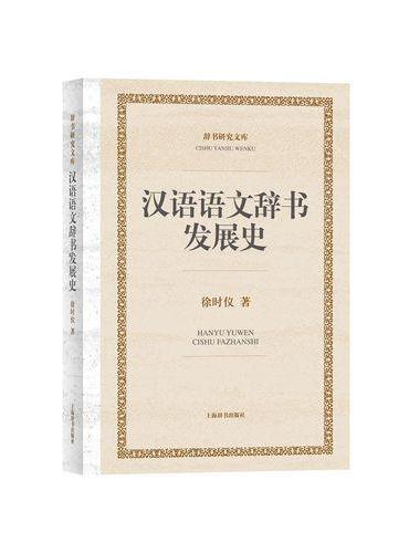 辞书研究文库·汉语语文辞书发展史
