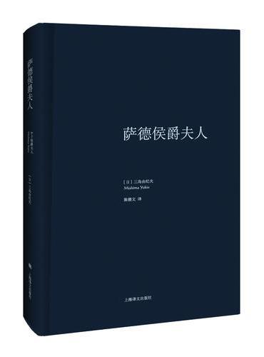 萨德侯爵夫人(三岛由纪夫作品系列)(精装)