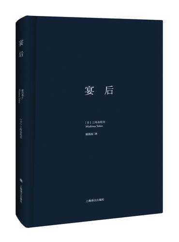 宴后(三岛由纪夫作品系列)(精装)