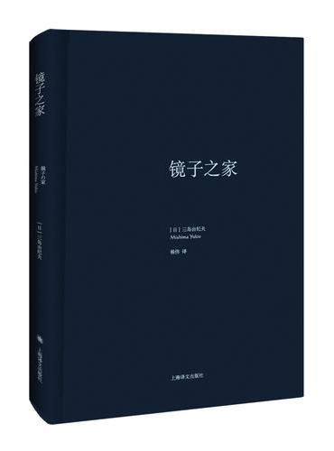 镜子之家(三岛由纪夫作品系列)(精装)