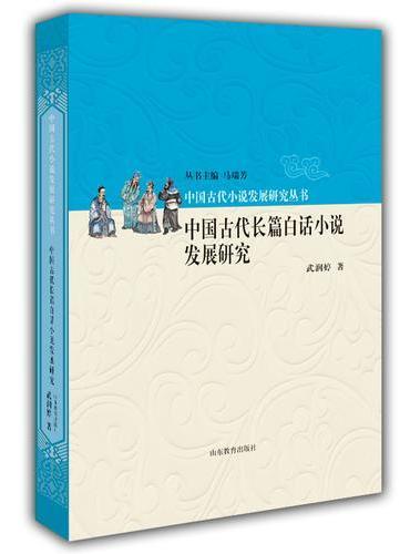 中国古代小说发展研究丛书 中国古代长篇白话小说发展研究
