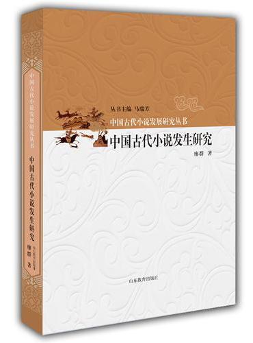 中国古代小说发展研究丛书 中国古代小说发生研究