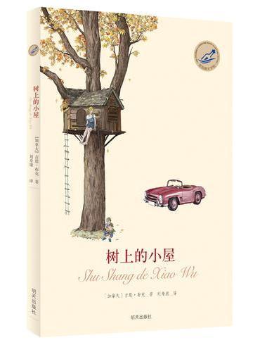 漂流瓶文学馆——树上的小屋