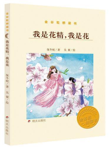 金谷粒桥梁书——我是花精,我是花