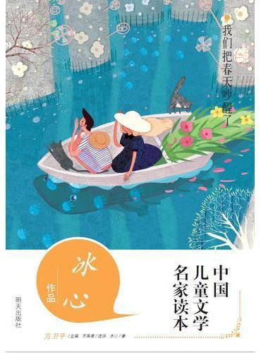 中国儿童文学名家读本·我们把春天吵醒了  冰心作品读本