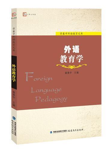 外语教育学(章兼中外语教育文库)