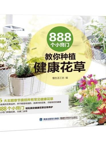 888个小窍门教你种植健康花草