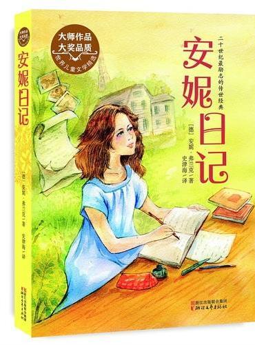 安妮日记(世界儿童文学精选)