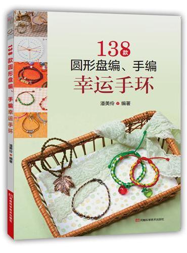 138款圆形盘编、手编幸运手环