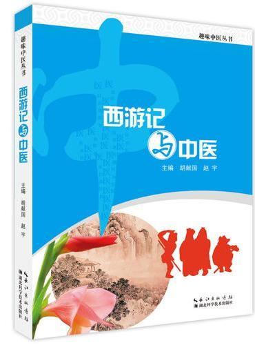 西游记与中医