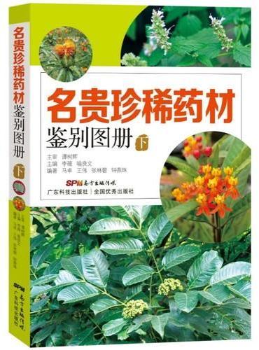 名贵珍稀药材鉴别图册(下)