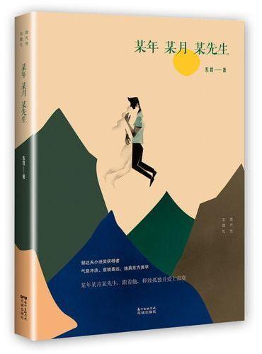 某年某月某先生(郁达夫小说奖获得者,以东方视角诠释先锋的凌厉。某年某月某先生,跟着他,释放孤独并爱上寂寞。)