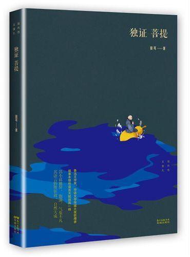 独证菩提(鲁迅文学奖、华语文学传媒大奖获得者,叙事本领和语言天赋别具一格,其小说独异、饱满、气象不凡,其语言野性狂放、自然天成。)
