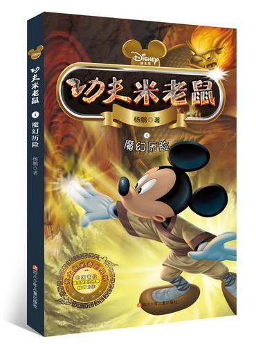 功夫米老鼠:魔幻历险