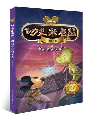 功夫米老鼠:超时空武林大会
