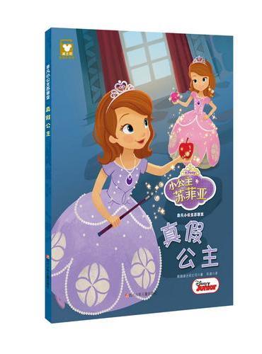(精装版)非凡小公主苏菲亚:真假公主