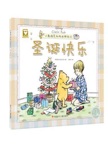 (精装版)小熊维尼和他的朋友们:圣诞快乐