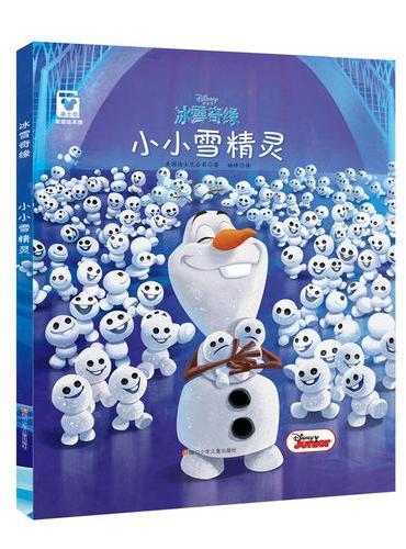 (精装版)冰雪奇缘:小小雪精灵
