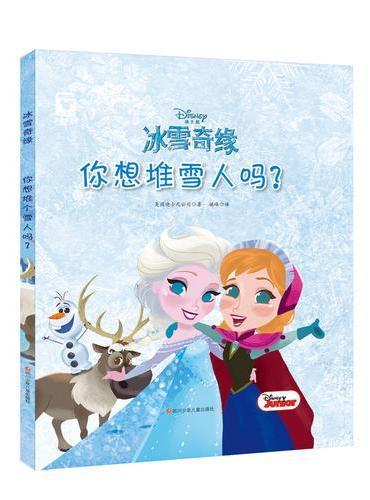 (精装版)冰雪奇缘:你想堆雪人吗·