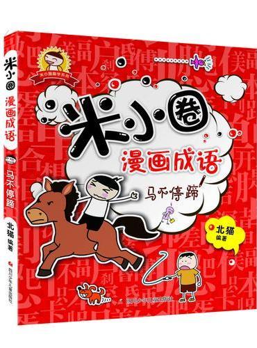 米小圈漫画成语:马不停蹄